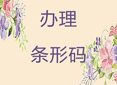 岳阳条形码代理公司介绍