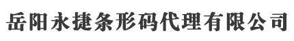 岳阳条形码申请_商品条码注册_产品条形码办理